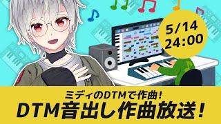 【DTM】深夜の音出しDTM作曲 歌曲のデモを作る!【作曲】