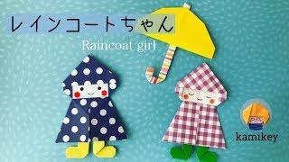 折り紙 レインコートちゃん Origami Raincoat Girl