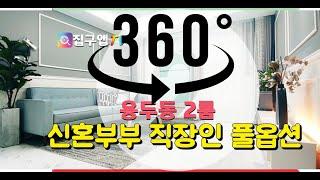 [360 ] _동대문구 용두동 투룸신축빌라 청계천 홈플…