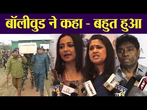 Pulwama अटैक पर बोले Renuka Shahane, Divya Dutta और Johnny Lever | वनइंडिया हिंदी thumbnail