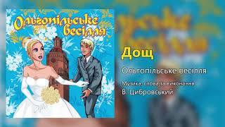 Дощ Ольгопільське весілля Весільні пісні Українські пісні