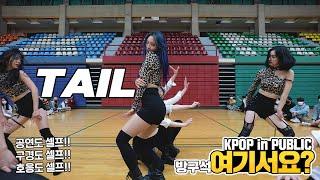 [HERE?] SUNMI - TAIL | Dance Cover