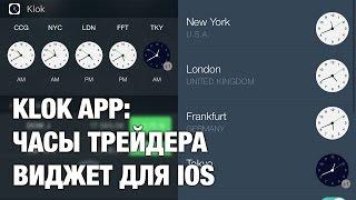 Klok App: часы трейдера виджет для iOS
