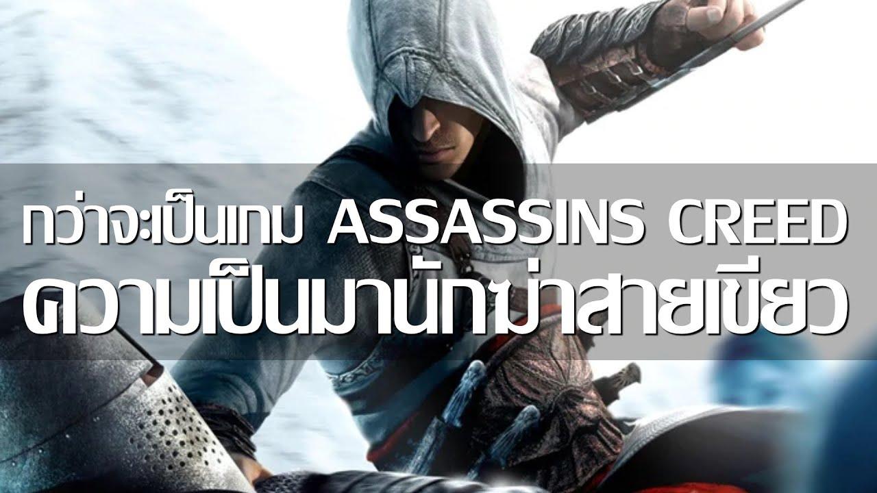 กว่าจะเป็น Assassin's Creed ความเป็นมานักฆ่าสายเขียว