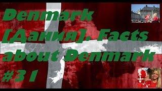 ????Denmark [Дания]. Facts about Denmark #31????