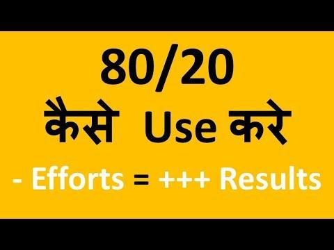 80 20 principle in hindi