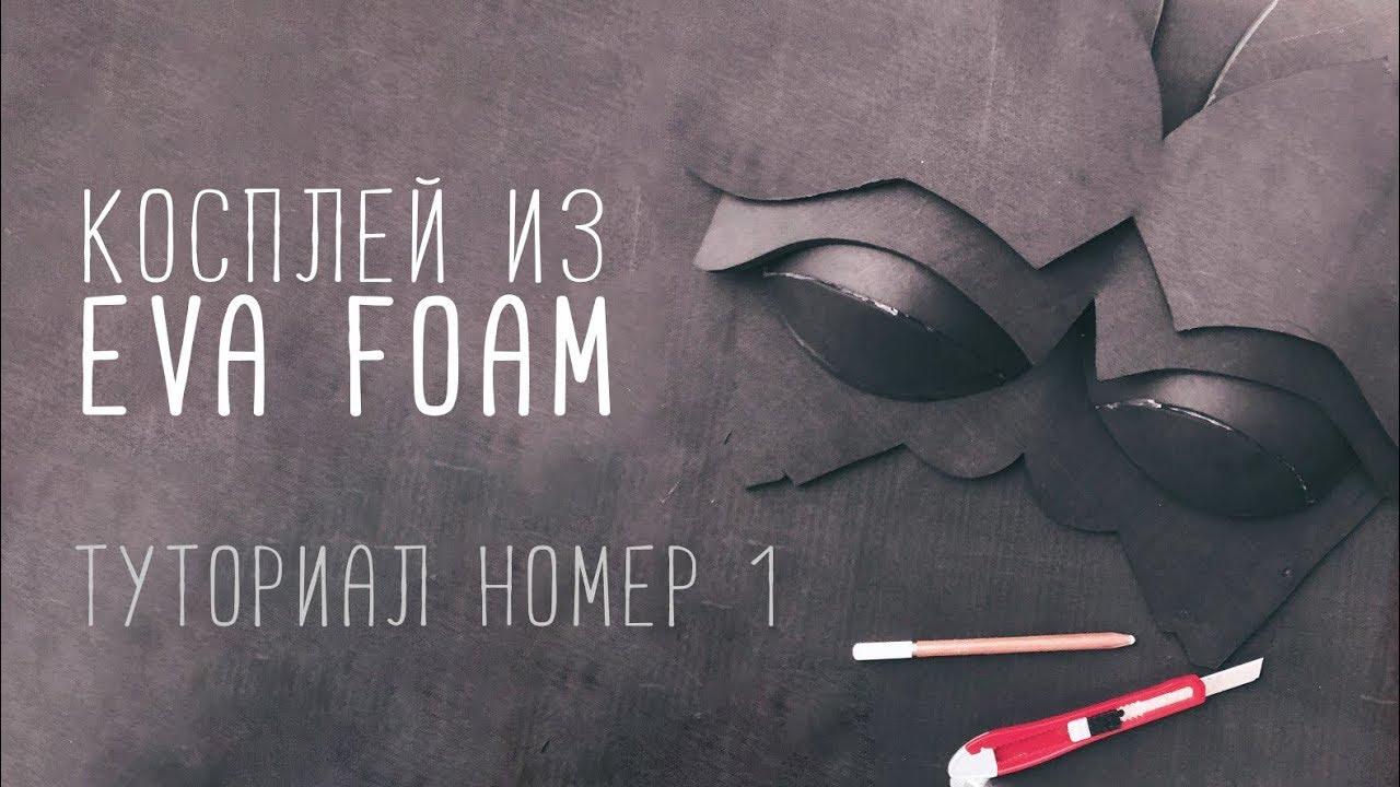 ЧТО ТАКОЕ EVA FOAM | КОСПЛЕЙ - КУХНЯ