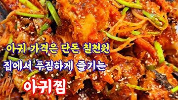 알토란 아귀찜 임성근 봄맞이 밥상 초간단 아구찜