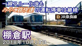 【JR奈良線】一線スルー化された棚倉駅 18.10.28