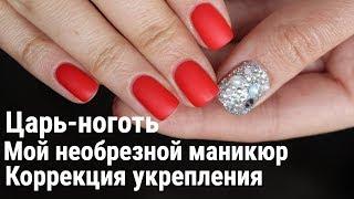 Царь-ноготь, необрезной маникюр, коррекция укрепления - Bling-bling Nails, Nail Care