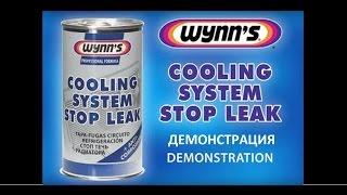 Стоп Течь системы охлаждения (Радиатора) - WYNN