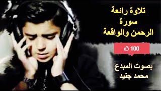 سورة الرحمن والواقعة بصوت الطفل محمد جنيد