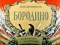 Бородино Михаил Лермонтов диафильм озвученный 1964 г mp3