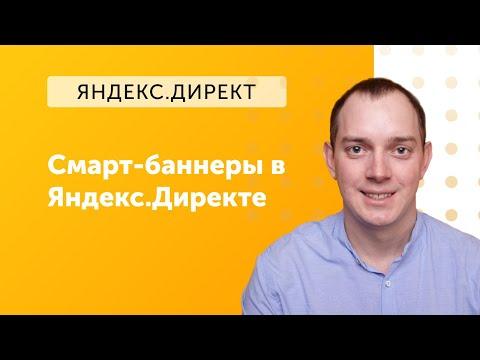 ELama: Смарт-баннеры в Яндекс.Директе от 18.04.2019