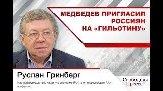 Медведев пригласил россиян на «гильотину» #РусланГринберг