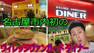名古屋市内にヴィレッジヴァンガードダイナーが初オープン!イオンモール大高店の限定メニューを食べるぞ!飯テロ注意!
