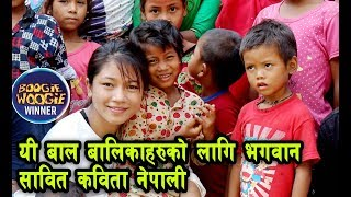 कविता नेपाली आँखामा आँसु टलपलाउदै, मुक्त कमैया बाल बालिकाहरुको लागि भगवान सावित | Kabita Nepali