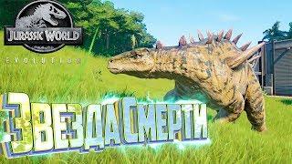 Как Одна Звезда Влияет на Испытание - Jurassic World Evolution #2