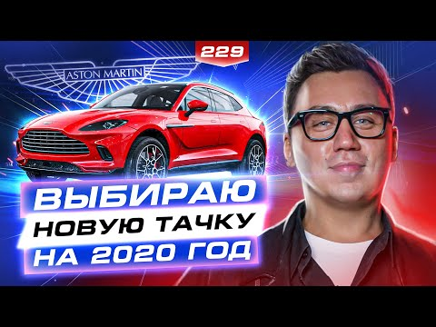 """Aston Martin DBX. """"15 млн вот за это?!"""" – мнение Давидыча. Интервью с вице-президентом компании"""