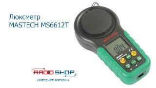 Люксметр MASTECH MS6612T