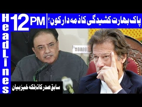 Zardari Censures Govt Over Deteriorating Ties with India | Headlines 12 PM | 25 September|Dunya News