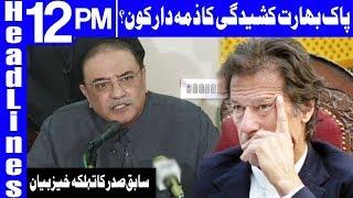 Zardari Censures Govt Over Deteriorating Ties with India   Headlines 12 PM   25 September Dunya News