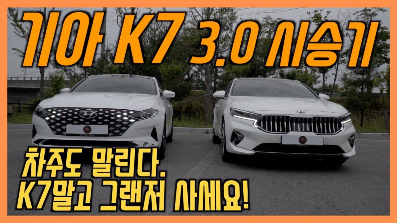 K7 3.0 GDI 풀옵션 솔직담백 시승기! 차주도 말린다. K7 사지말고 그랜저 사세요!