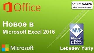 Новое в Microsoft Excel 2016