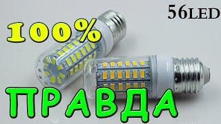 100% ПРАВДА ПРО ЛЕД ЛАМПОЧКУ С АЛИЭКСПРЕСС светодиодная лампочка с Китая
