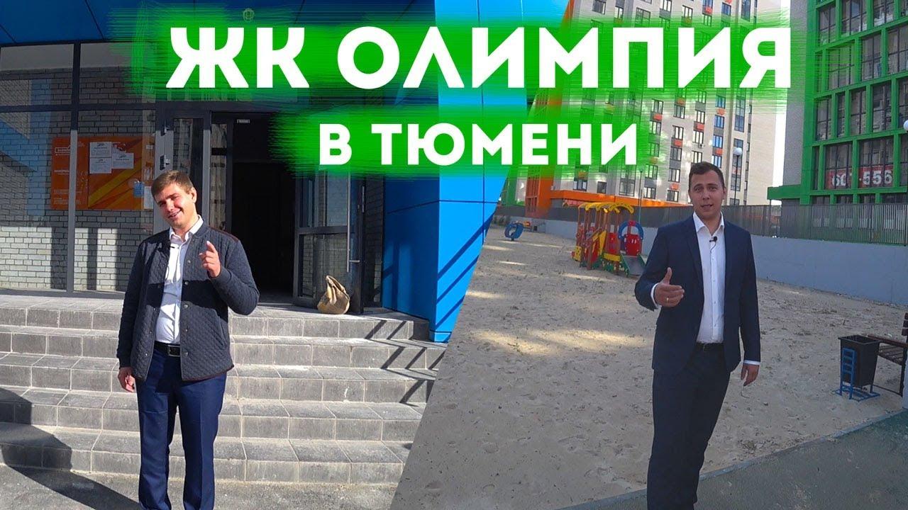 Какую новостройку выбрать в Тюмени? Самый быстрый видео обзор .