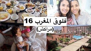 الصباح كلو مع اختى فلوق المغرب 16 مراكش فطور للعائلة جولة فى غرفة اختى vlog maroc 16