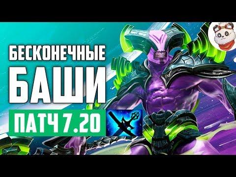 видео: Патч 7.20 — Новый ВОЙД!