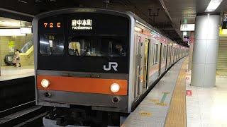 武蔵野線国鉄205系