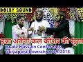 Asad Iqbal with Shahnawaz Hassan★★ इन्ना अतैना कल कौशर की सूरत|| Yaade Hussain Conference, Howrah