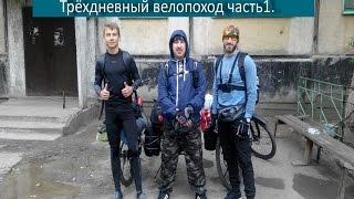 Трех дневный велопоход часть1(Первая часть нашего велопохода. Канал Захария (Zahariy): https://www.youtube.com/channel/UC7GOEZa5R5XwngqlCKUxT3Q/featured Канал SeVeRa: ..., 2016-08-13T08:53:14.000Z)
