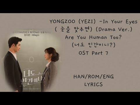 YONGZOO (YEZI) -In Your Eyes (눈을 맞추면) (Drama Ver.) Are You Human Too?  OST 7 LYRICS