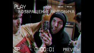 Фото Preview AndquotВозвращение Якубовичаandquot Moscowdown House Bar27.10.19