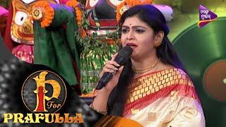 P for Prafulla | Mu Nachibi Nata Mandapa Re | Odia Song by Ipsita | Tarang Music