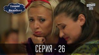Танька і Володька - 26 серия | Комедийный сериал