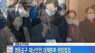 [서울뉴스]영등포구의회, 영등포구 재난안전 대책본부 현…