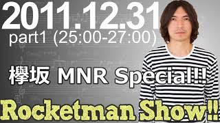 Rocketman Show!! 2011.12.31 放送分(1/2) 出演:Rocketman(ふかわり...