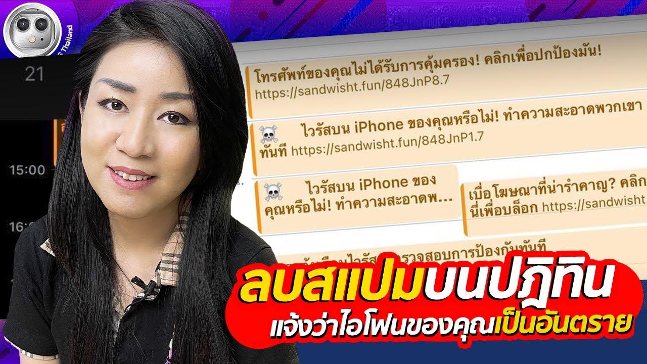 วิธีลบสแปมข้อความในปฎิทินแจ้งเตือนว่า iPhone ชองคุณเป็นอันตราย