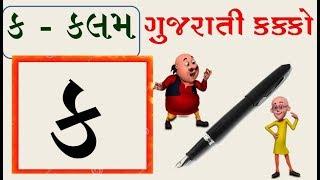 ગુજરાતી મૂળાક્ષરો | Gujarati Kakko | Gujarati Alphabet | Puran Gondaliya