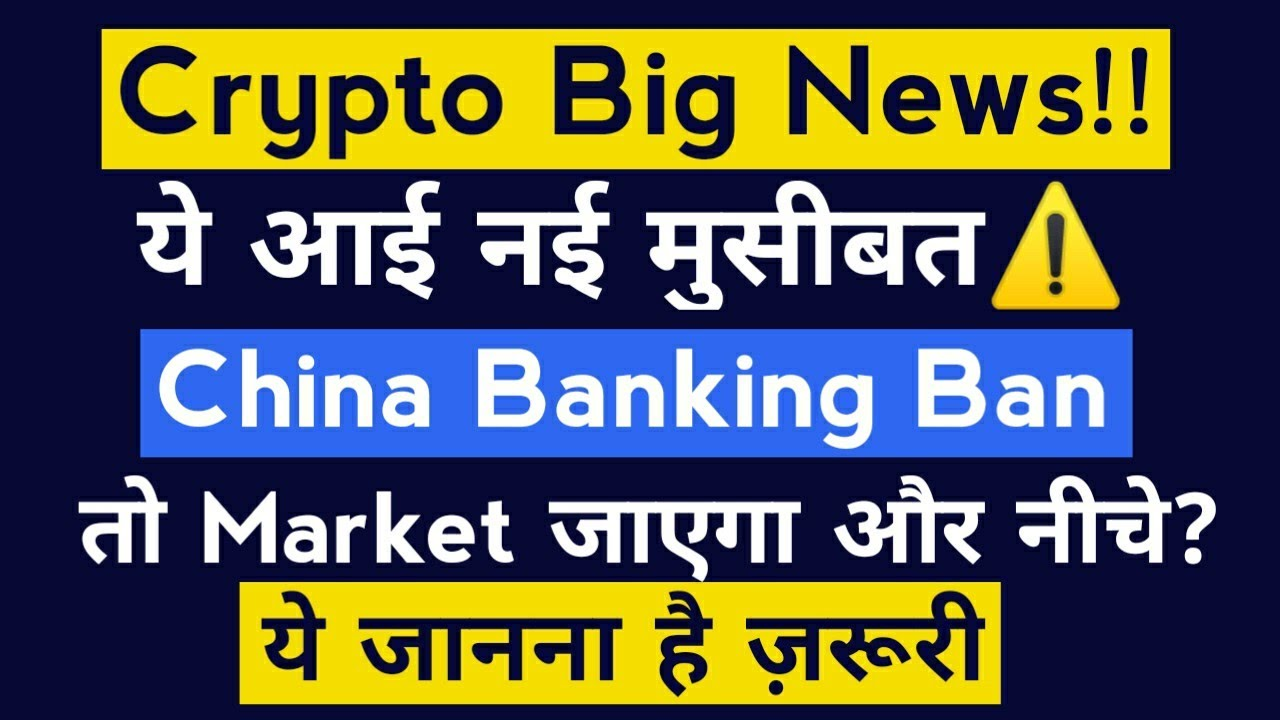 Why Crypto Market is Down Today and China Banking Ban on Crypto | Best Cryptocurrency To Invest 2021