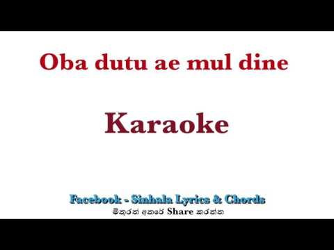 oba-dutu-ae-mul-dine---karaoke-(without-voice)-by-sinhala-lyrics-and-chords
