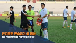 2018 태국 전지훈련 연습경기 골 영상(vs라용FC)