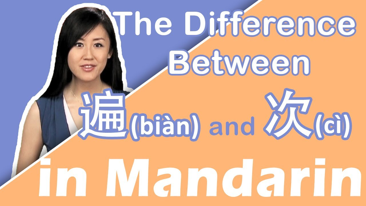 The Difference Between 遍 (biàn) and 次 (cì) in Mandarin