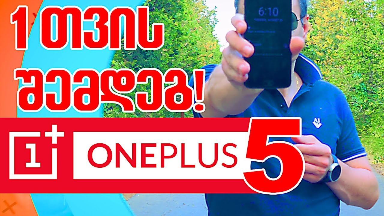 ONEPLUS 5 სრული განხილვა 🔴 და მოსაზრება ერთი თვის შემდეგ!