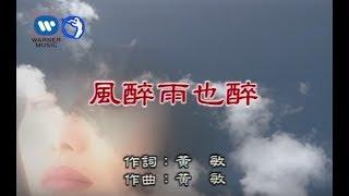 江蕙 Jody Chiang - 風醉雨也醉 (官方完整KARAOKE版MV)