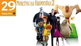 29 КиноЛяпов в мультфильме Монстры на каникулах 2 - Народный КиноЛяп